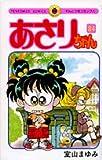 あさりちゃん 第84巻 (てんとう虫コミックス)