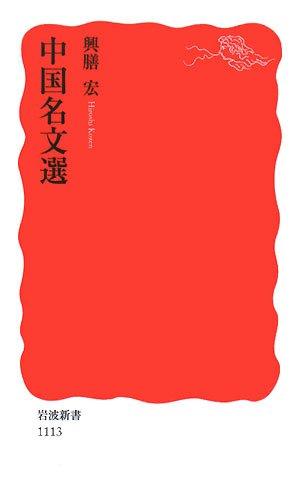 中国名文選
