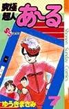 究極超人あ~る 7 (少年サンデーコミックス)