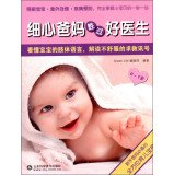 Attentive parents than the good doctor (0-1 years old)(Chinese Edition) PDF