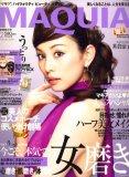MAQUIA (マキア) 2008年 02月号 [雑誌]