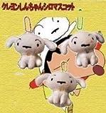 クレヨンしんちゃんシロマスコット 3種セット