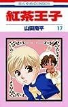 紅茶王子 (17) (花とゆめCOMICS)