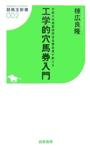 工学的穴馬券入門―京都大学競馬研究会名誉会長が教える
