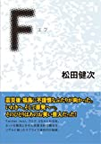 F(エフ)