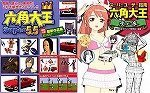 六角大王Super5.5 Win 書籍付きセット