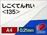 Amazon.co.jp紙通販ダイゲン しこくてんれい白 <135> A4/50枚 029110