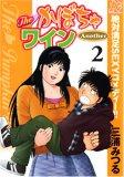 THEかぼちゃワインAnother 2 (2) (プレイコミックシリーズ)