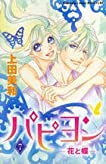 Papillon Volume 7 (in Japanese)