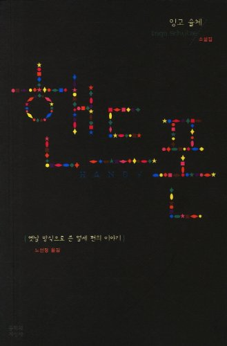 Cellphone (Korean edition) PDF