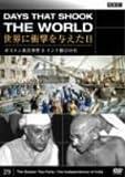 BBC 世界に衝撃を与えた日-29-~ボストン茶会事件とインド独立の日~ [DVD]