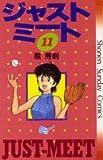 ジャストミート 11 (少年サンデーコミックス)