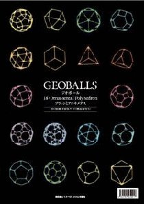 GEOBALLS(ジオボール)プラトンとアルキメデス18の装飾多面体キット(解説書付)7歳から