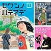 セケンノハテマデ コミック 1-3巻セット (モーニング KC)