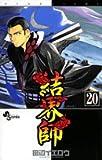 結界師 20 (20) (少年サンデーコミックス)
