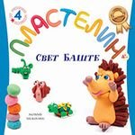 img - for Plastelin 4 - Svet baste : set umetnickih aktivnosti book / textbook / text book