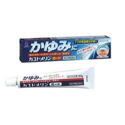 【第2類医薬品】カユドメリン ガード 20g ×2