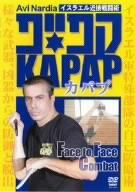 イスラエル近接戦闘術 KAPAP(カパプ) Face to Face Combat