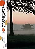 奈良・大和路まほろば巡礼―平城遷都1300年
