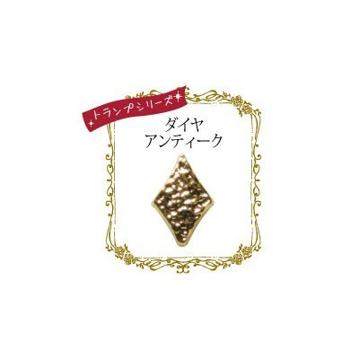 shu shu プティールパーツ トランプシリーズ ダイヤ アンティーク 3個入り