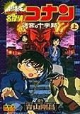 名探偵コナン―劇場版 迷宮の十字路 (上) (少年サンデーコミックス―ビジュアルセレクション)