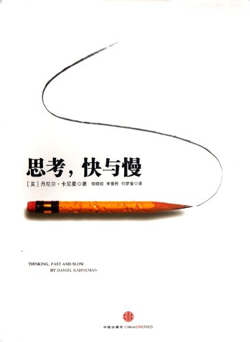 thinking-fast-and-slow-chinese-edition