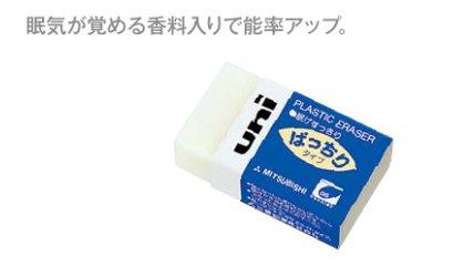 三菱鉛筆 消しゴム ぱっちりタイプ EP-107P