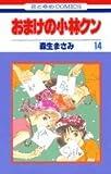 おまけの小林クン 第14巻 (花とゆめCOMICS)