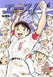 エース! 6 (集英社文庫―コミック版)