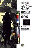 ギャラリーフェイク (Number.006) (小学館文庫)