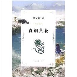 Qing tong and Kui hua (Chinese Edition): cao wen xuan: 9787020078363