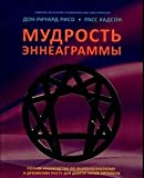 img - for Wisdom Enneagram Complete Guide for psychological spiritual growth for nine types Personality MUDROST ENNEAGRAMMY POLNOE RUKOVODSTVO PO PSIKhOLOGIChESKOMU I DUKhOVNOMU ROSTU DLYa DEVYaTI TIPOV LIChNOSTI book / textbook / text book