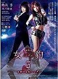 女怪盗 女豹5 女豹と女豹ハンター [DVD]