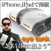 iPhone/iPad/iPodtouchでカメラ付のラジコン操縦 【eye-tank】 /AR Drone