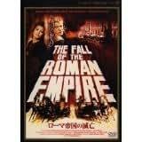 ローマ帝国の滅亡(デジタルニューマスター版) [DVD]