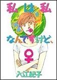 私は私なんですけど / 入江 紀子 のシリーズ情報を見る