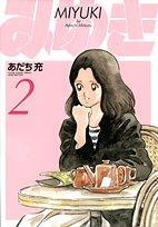 みゆき 2 新装版 (2) (ヤングサンデーコミックス ワイド版)