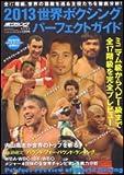 世界ボクシングパーフェクトガイド 2013 世界の覇権を巡る主役達を徹底分析! (B・B MOOK 876 スポーツシリーズ NO. 746)