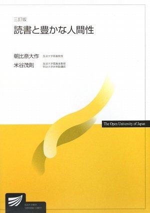 読書と豊かな人間性 (放送大学教材 9927)