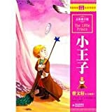 Little Prince-Full Color Version for Yongster (Chinese Edition)