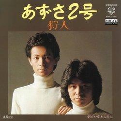 あずさ2号 (MEG-CD)