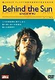 ビハインド・ザ・サン [DVD]