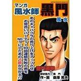 マンガ風水師黒門 / 桑沢 篤夫 のシリーズ情報を見る