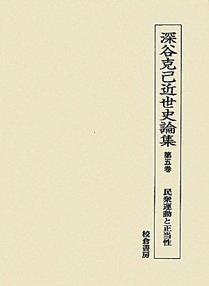 深谷克己近世史論集〈第5巻〉民衆運動と正当性