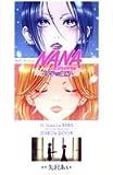 TVアニメーション『NANA』公式ファンブックー淳子の部屋ー