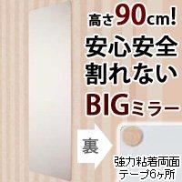割れない鏡 ミラー 姿見サイズ 安心・安全 BIGサイズ 高さ90cm SM-08