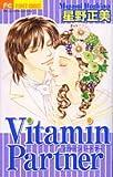 Vitamin partner (フラワーコミックス)
