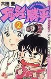 ダッシュ勝平 2 (少年サンデーコミックス)