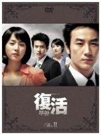 復活 DVD-BOX 2