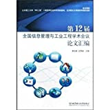 img - for 12 th National Information Management Conference papers and Industrial Engineering Assembly(Chinese Edition) book / textbook / text book